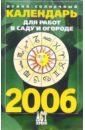 Лунно-солнечный календарь для работ в саду и огороде на 2006 год