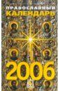 цены на Православный календарь на 2006 год  в интернет-магазинах