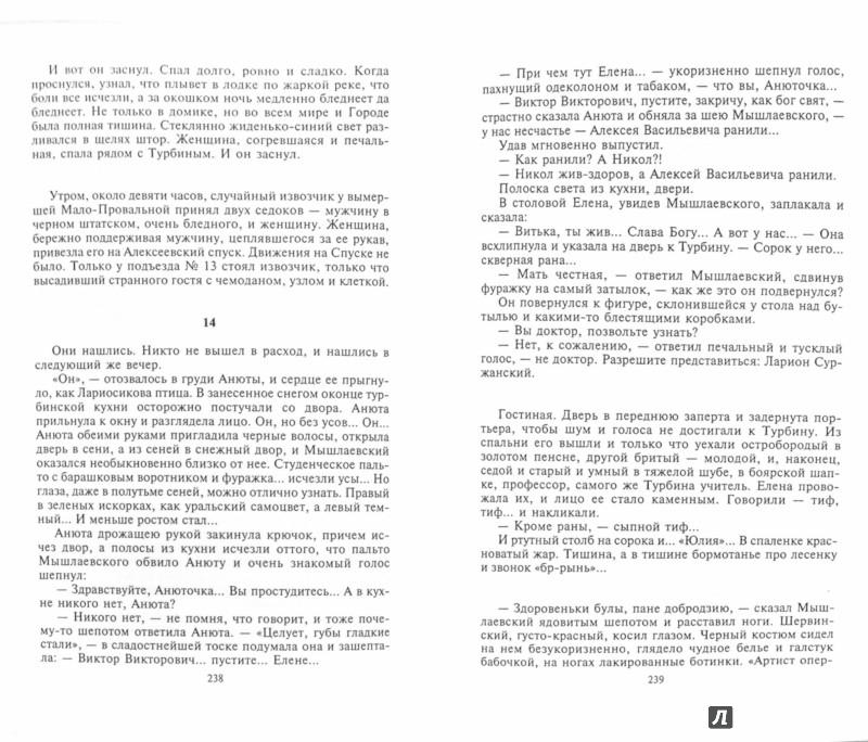 Иллюстрация 1 из 14 для Собрание сочинений в 8 томах. Том 3: Белая гвардия - Михаил Булгаков   Лабиринт - книги. Источник: Лабиринт