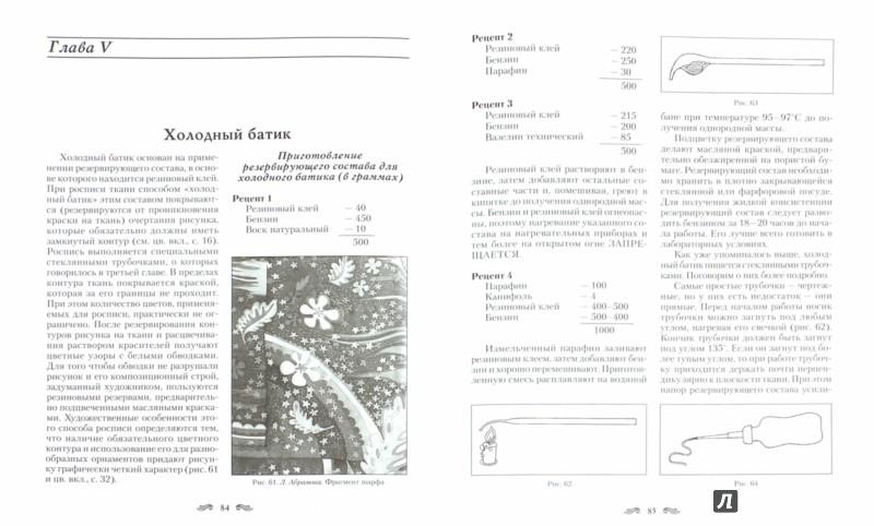 Иллюстрация 1 из 26 для Художественная роспись тканей. Учебное пособие для студентов вузов - Римма Гильман | Лабиринт - книги. Источник: Лабиринт