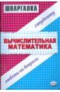 Мозговая Ксения Шпаргалка по вычислительной математике