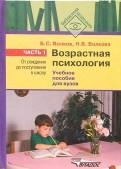 Возрастная психология. В 2-х частях. Часть 1. От рождения до поступления в школу. Учебное пособие