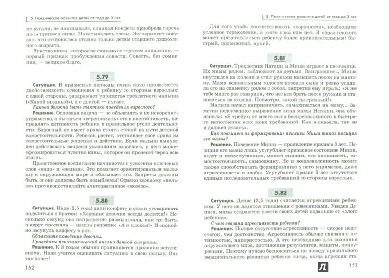 Иллюстрация 1 из 8 для Возрастная психология. В 2-х частях. Часть 1. От рождения до поступления в школу. Учебное пособие - Волков, Волкова | Лабиринт - книги. Источник: Лабиринт