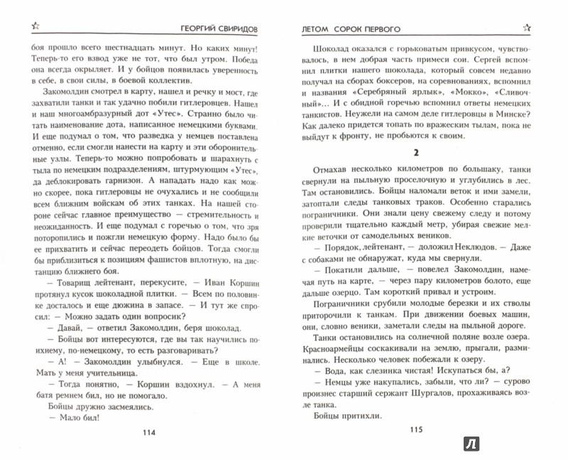 Иллюстрация 1 из 14 для Летом сорок первого - Георгий Свиридов | Лабиринт - книги. Источник: Лабиринт