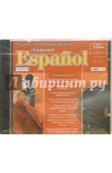 Diamond Espanol: 75 устных тем по испанскому языку (CDpc) трудовой договор cdpc