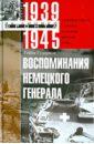 Гудериан Гейнц Воспоминания немецкого генерала. Танковые войска Германии во Второй мировой войне. 1939-1945