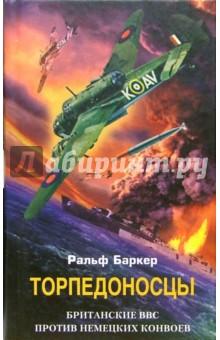 Торпедоносцы. Британские ВВС против немецких конвоев