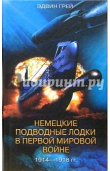 Немецкие подводные лодки в Первой мировой войне. 1914-1918 гг.