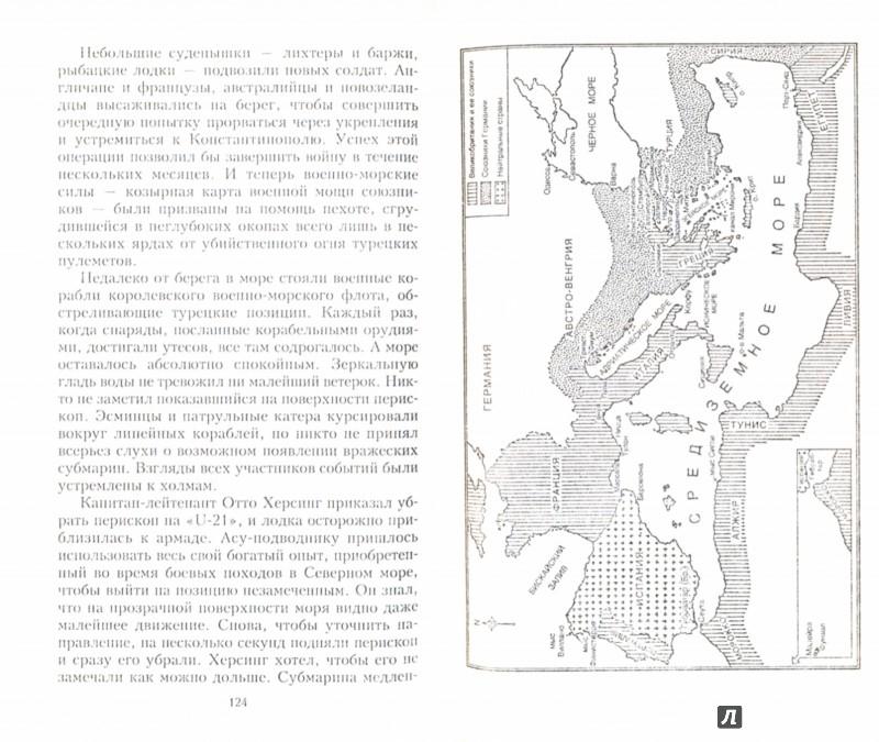 Иллюстрация 1 из 19 для Немецкие подводные лодки в Первой мировой войне. 1914-1918 гг. - Грей, Грей | Лабиринт - книги. Источник: Лабиринт