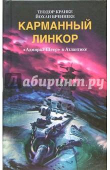 """Карманный линкор. """"Адмирал Шеер"""" в Атлантике"""