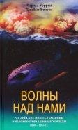 Волны над нами. Английские мини-субмарины и человекоуправляемые торпеды. 1939-1945 гг.