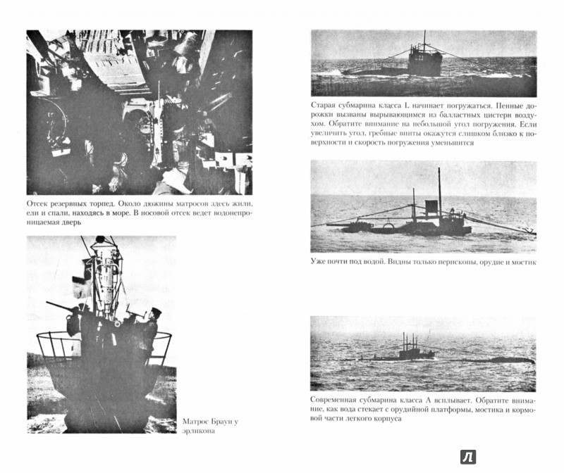 Иллюстрация 1 из 16 для Крадущиеся на глубине. Боевые действия английских подводников во Второй мировой войне. 1940-1945 гг. - Эдвард Янг | Лабиринт - книги. Источник: Лабиринт