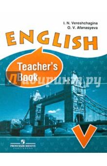 Английский язык. Книга для учителя. 5 класс