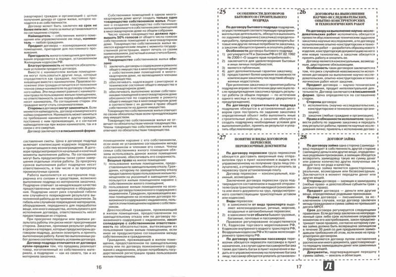 Иллюстрация 1 из 3 для Шпаргалка по гражданскому праву. Части вторая и третья | Лабиринт - книги. Источник: Лабиринт