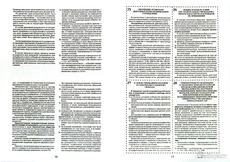 вопрос праву с ответом уголовному по шпаргалки 81