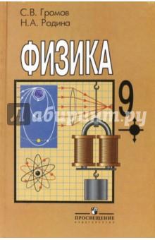 Физика. 9 класс. Учебник для общеобразовательных организаций