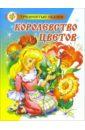 Королевство цветов: Сказочная повесть, Карем Морис