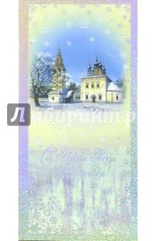 90861/Новый год и Рождество/открытка двойная.