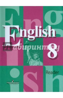 Английский язык. Книга для чтения. 8 класс