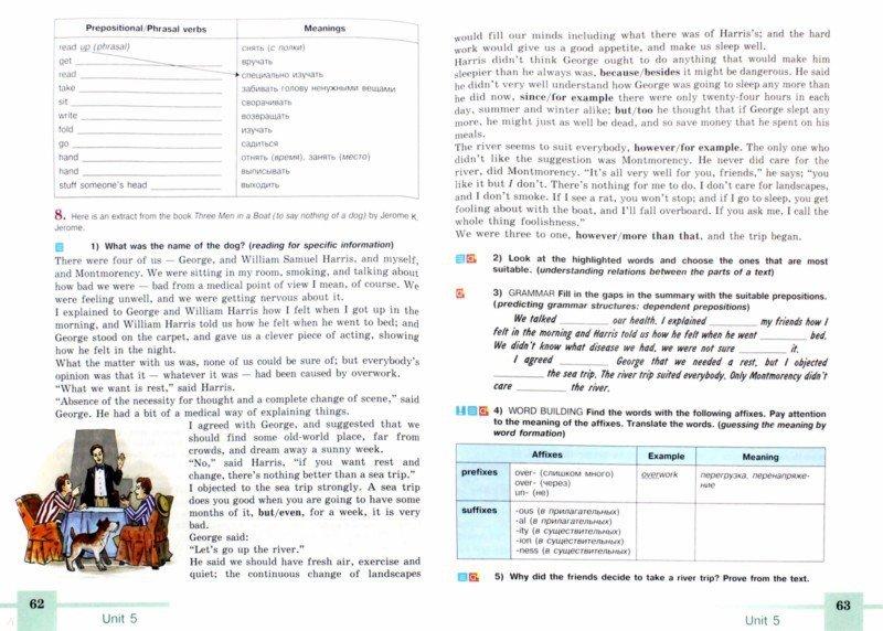 английский язык 8 класс страница 43