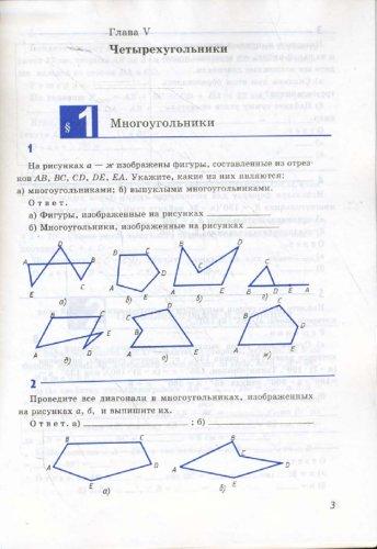 Иллюстрация 1 из 42 для Геометрия. 8 класс. Рабочая тетрадь - Атанасян, Юдина, Бутузов, Глазков | Лабиринт - книги. Источник: Лабиринт