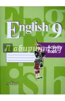 Гдз по англ языку 9 класс номер