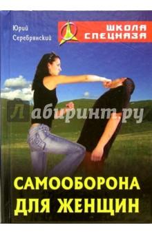 Самооборона для женщин