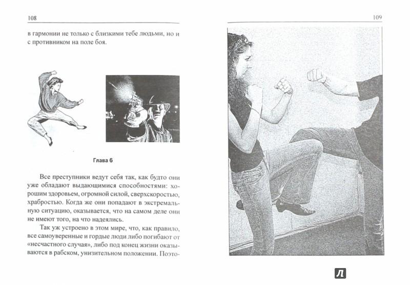 Иллюстрация 1 из 7 для Самооборона для женщин - Юрий Серебрянский | Лабиринт - книги. Источник: Лабиринт