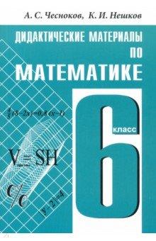 Книга Математика Дидактические материалы класс Чесноков  Математика Дидактические материалы 6 класс