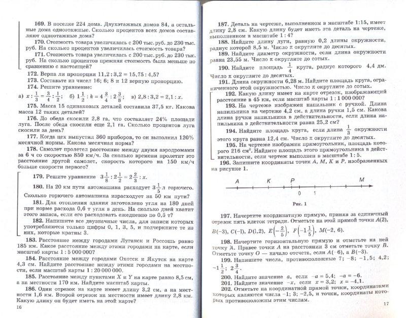 Спиши ру 5 класс математика дидактический материал чесноков нешков