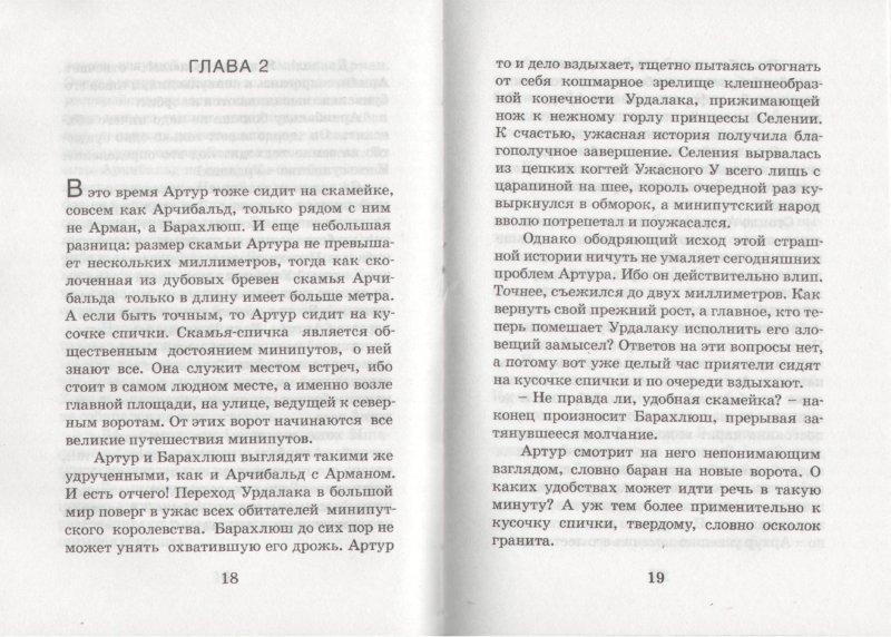 Иллюстрация 1 из 6 для Артур и война двух миров: Книга четвертая - Люк Бессон   Лабиринт - книги. Источник: Лабиринт