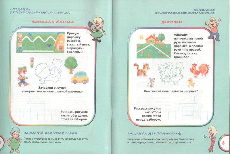 Иллюстрация 1 из 7 для Развиваем пространственное мышление. Для детей 4-5 лет. Выпуск 8 - Марина Султанова | Лабиринт - книги. Источник: Лабиринт