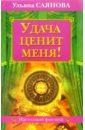 Саянова Ульяна Удача ценит меня! саянова ульяна цветная диета или питайтесь как боги