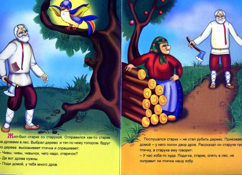 Иллюстрация 1 из 3 для Чивы, чивы, чивычок... | Лабиринт - книги. Источник: Лабиринт