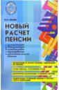 Середа Константин Николаевич Новый расчет пенсии с изменениями и дополнениями в соответствии нормативными законодат. актами