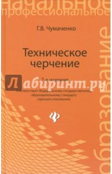 Техническое черчение. Учебное пособие для профессиональных училищ и технических лицеев