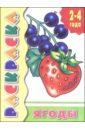 Ягоды мини раскраска ягоды