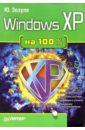Зозуля Юрий Николаевич Windows XP на 100% планшет other brands win8 win7 xp windows win xp