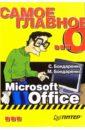 Бондаренко Сергей, Марина Самое главное о... Microsoft Office