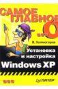 Холмогоров Валентин Самое главное о... Установка и настройка Windows XP ковтанюк юрий установка обновление настройка windows xp