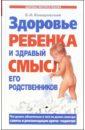 цена на Комаровский Евгений Олегович Здоровье ребенка и здравый смысл его родственников