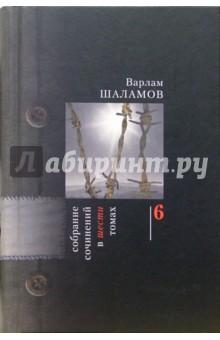 ВАРЛАМ ШАЛАМОВ КНИГИ FB2 СКАЧАТЬ БЕСПЛАТНО