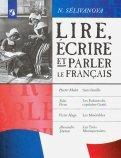 Читаем, пишем и говорим по-французски. 7-9 классы. Учебное пособие