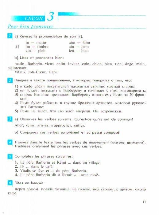 Иллюстрация 1 из 5 для Читаем, пишем и говорим по-французски - Наталья Селиванова | Лабиринт - книги. Источник: Лабиринт