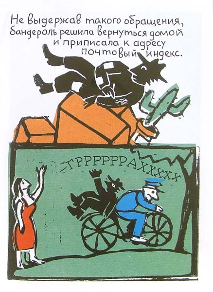 Иллюстрация 1 из 4 для Простая бандероль: иллюстрированное издание - Брюно Хейтц | Лабиринт - книги. Источник: Лабиринт