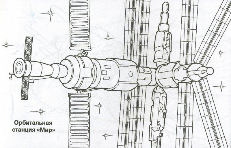 Иллюстрация 1 из 15 для Космические аппараты. Раскраска | Лабиринт - книги. Источник: Лабиринт