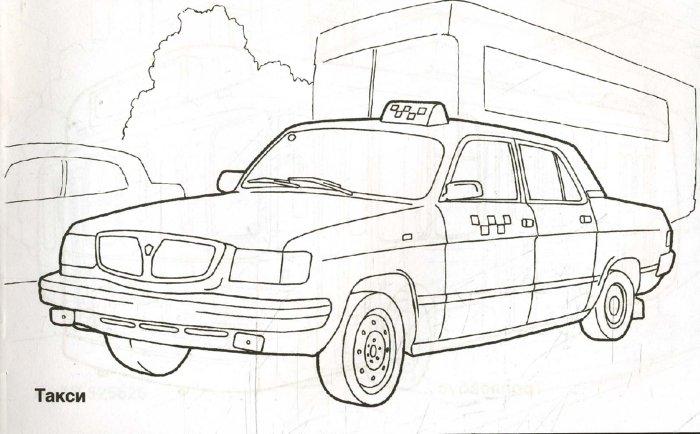 Иллюстрация 1 из 15 для Городской транспорт: Раскраска | Лабиринт - книги. Источник: Лабиринт
