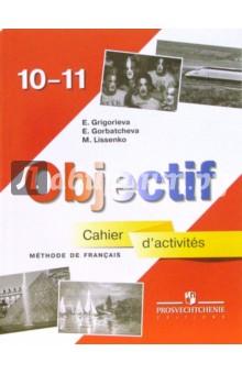 Французский  язык. 10-11 классы. Сборник упражнений