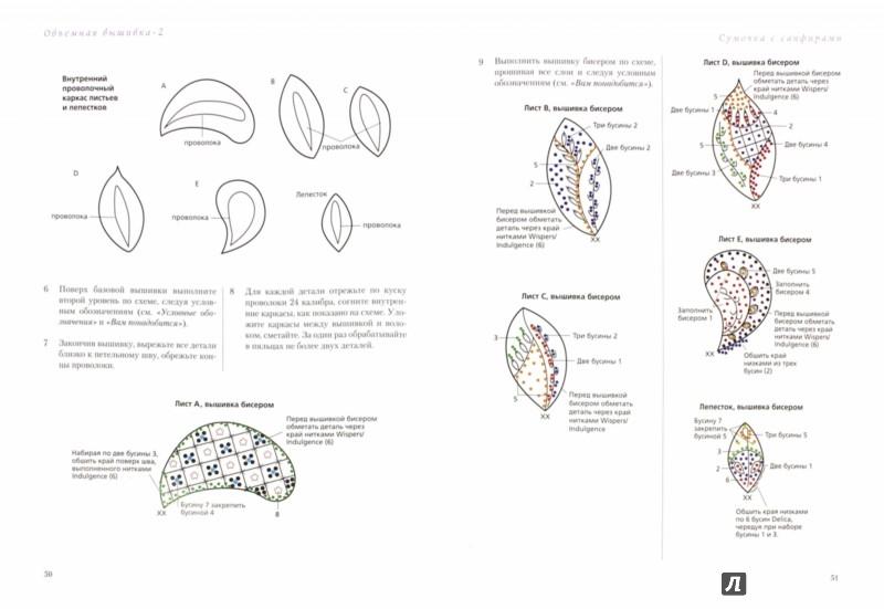 Иллюстрация 1 из 14 для Объемная вышивка-2 - Хелен Пирс | Лабиринт - книги. Источник: Лабиринт