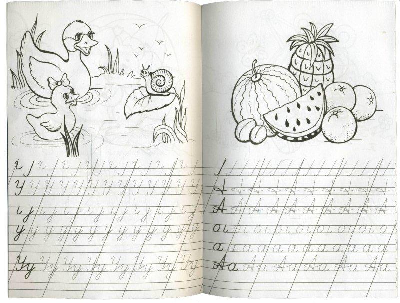 Иллюстрация 1 из 6 для Учимся писать буквы. Прописи - Ю. Астапова | Лабиринт - книги. Источник: Лабиринт
